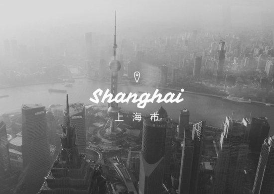 Black Shanghai Travel Postcard